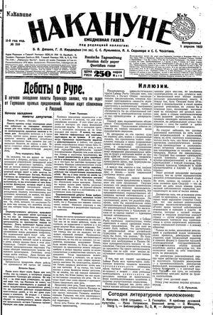 Nakanune vom 01.04.1923