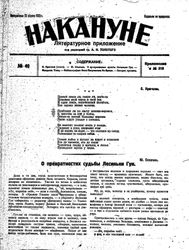 Nakanune