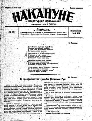 Nakanune vom 22.04.1923