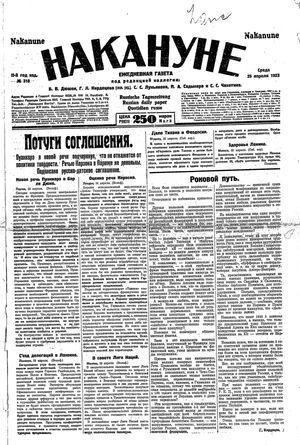 Nakanune vom 25.04.1923