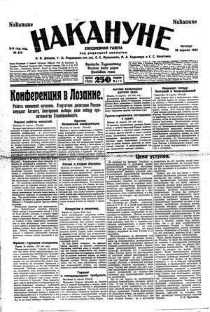 Nakanune vom 26.04.1923