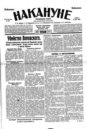 Nakanune on May 12, 1923
