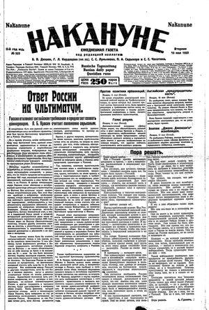 Nakanune vom 15.05.1923