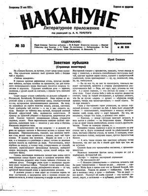 Nakanune vom 20.05.1923