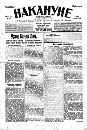 Nakanune vom 23.05.1923