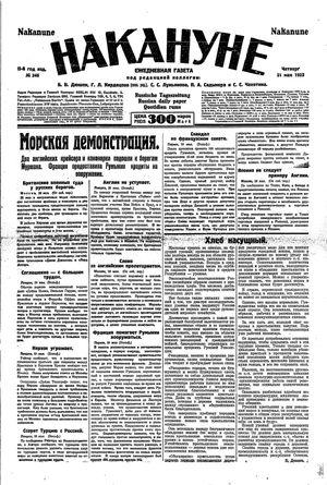 Nakanune vom 31.05.1923