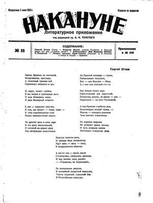 Nakanune vom 03.06.1923