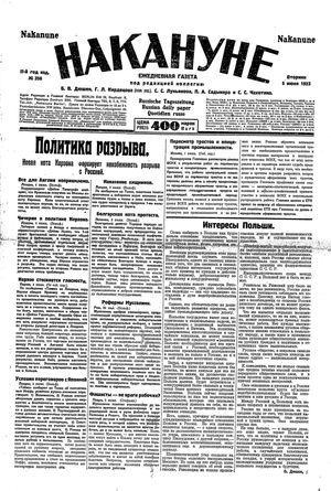 Nakanune vom 05.06.1923