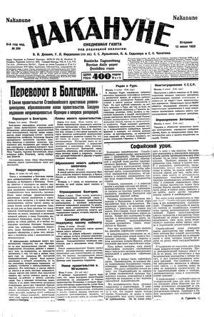 Nakanune vom 12.06.1923