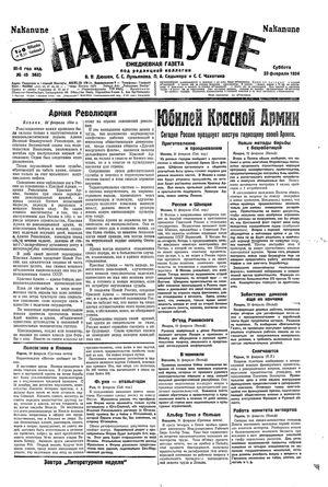 Nakanune vom 23.02.1924