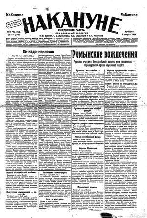 Nakanune vom 08.03.1924