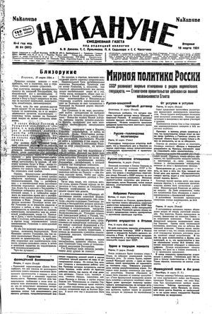 Nakanune vom 18.03.1924