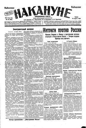 Nakanune vom 19.03.1924