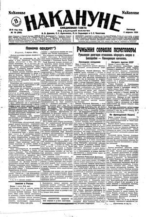 Nakanune vom 04.04.1924