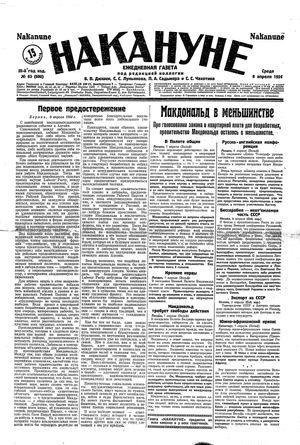 Nakanune vom 09.04.1924