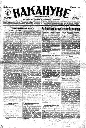 Nakanune vom 08.05.1924