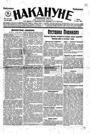 Nakanune vom 14.05.1924