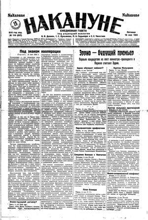 Nakanune on May 16, 1924