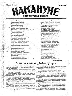 Nakanune vom 18.05.1924