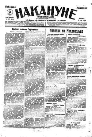 Nakanune vom 24.05.1924