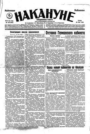 Nakanune vom 28.05.1924