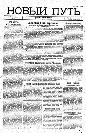 Novyj put' on Jan 8, 1944