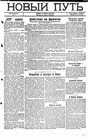 Novyj put' on Jan 15, 1944