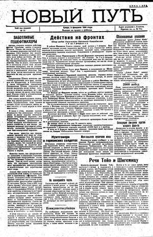 Novyj put' vom 09.02.1944