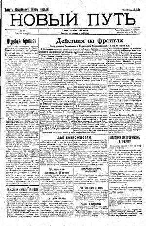 Novyj put' on Jun 14, 1944