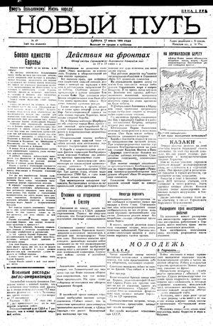Novyj put' vom 17.06.1944
