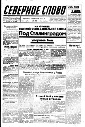 Severnoe slovo vom 29.08.1942
