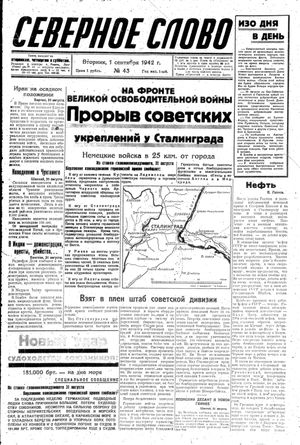 Severnoe slovo on Sep 1, 1942