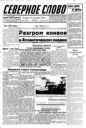 Severnoe slovo on Sep 15, 1942