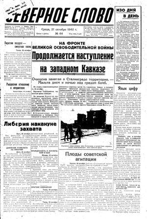 Severnoe slovo on Oct 21, 1942