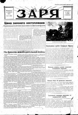 Zarja vom 09.01.1944