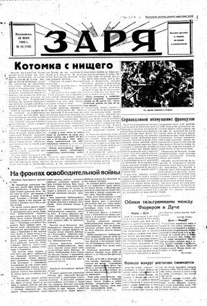 Zarja on May 28, 1944