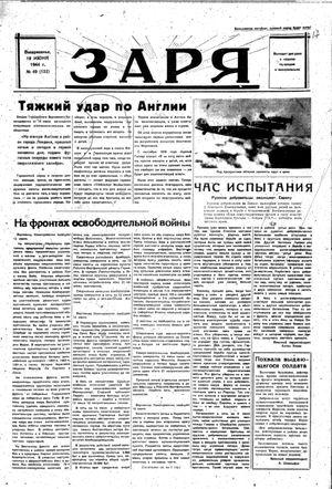 Zarja vom 18.06.1944