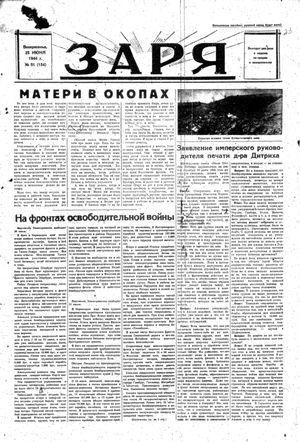 Zarja vom 25.06.1944