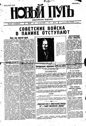 Novyj put' vom 18.07.1942