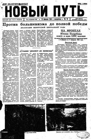 Novyj put' vom 13.02.1944