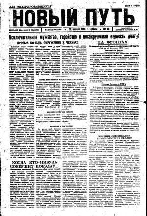 Novyj put' vom 26.02.1944