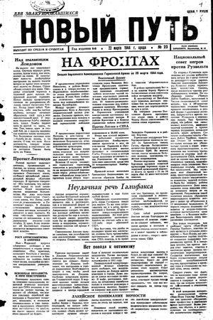 Novyj put' vom 22.03.1944