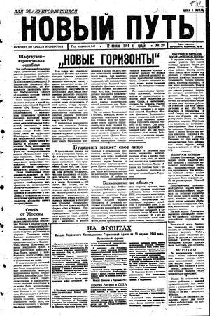 Novyj put' vom 12.04.1944