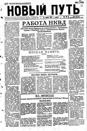 Novyj put' vom 22.04.1944