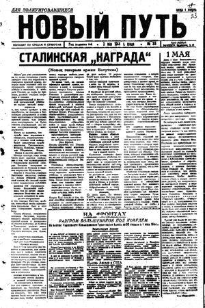 Novyj put' vom 03.05.1944