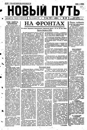 Novyj put' vom 20.05.1944