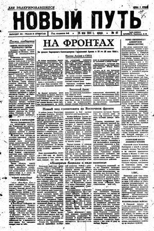 Novyj put' vom 24.05.1944