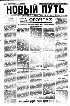 Novyj put' vom 03.06.1944