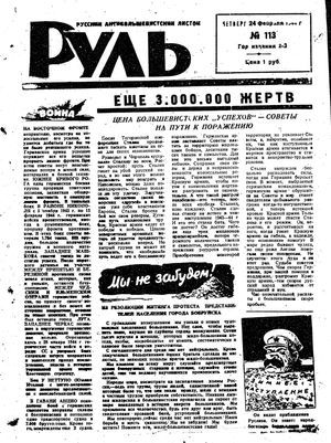 Rul' vom 24.02.1944
