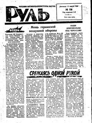 Rul' on Mar 17, 1944